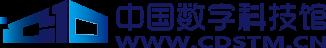 中国数字科技馆